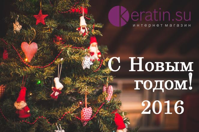 С новым 2016 годом! Keratin.su